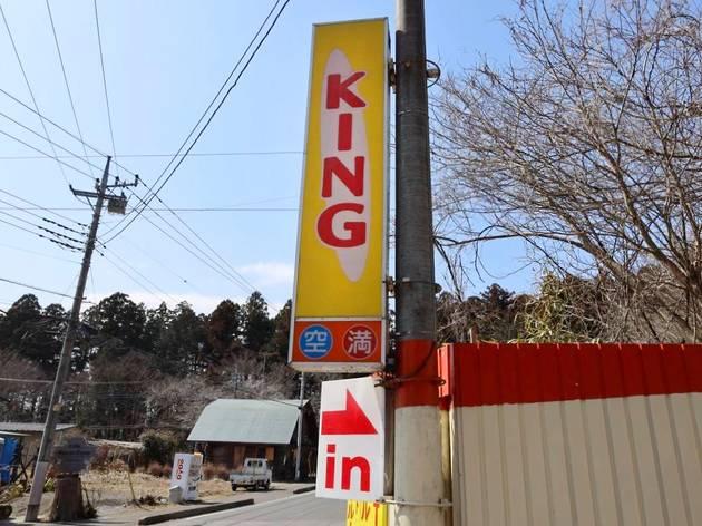ホテル KING