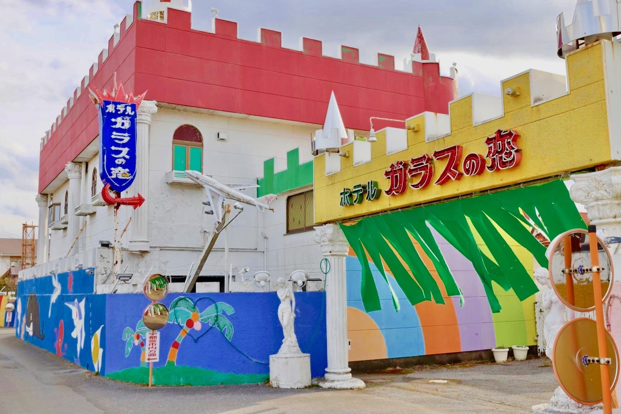 関東近郊、昭和レトロなラブホテル5選