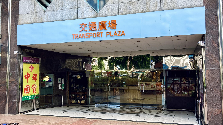 Transportation Plaza