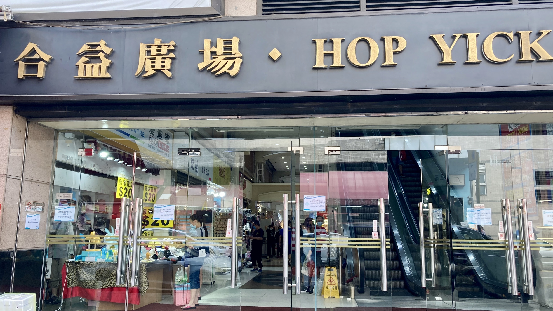 Hop Yick Plaza