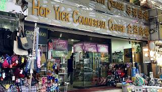 Hop Yick commercial centre