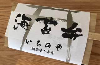 海苔弁いちのや 新宿甲州街道