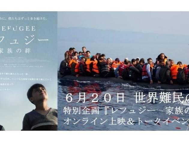 「レフュジー 家族の絆」オンライン上映&トークイベント