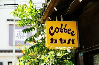 Kayaba Coffee