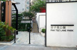 Pak Tsz Lane Park