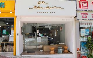 on the hill coffee bar to kwa wan
