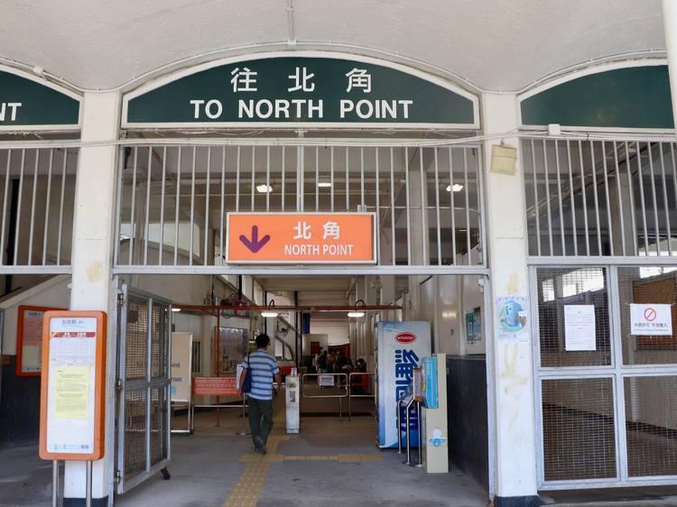 九龍城碼頭:來回北角航線