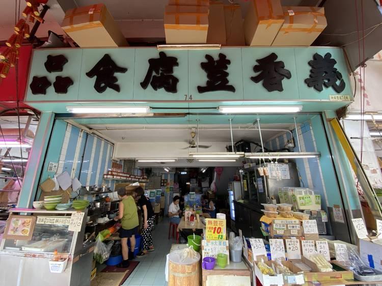 義香荳腐食品