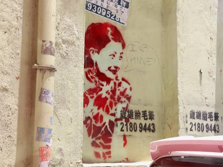 阮玲玉壁畫:電影朝聖點