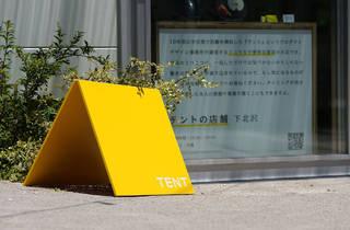 テントの店舗