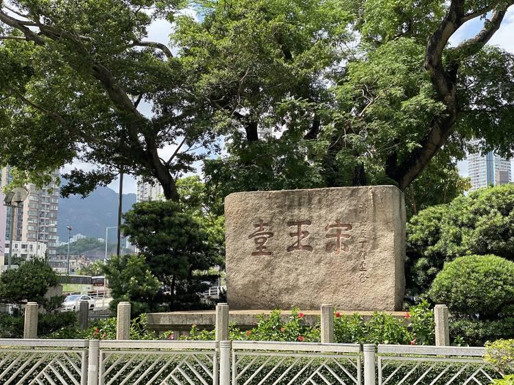 宋王臺花園