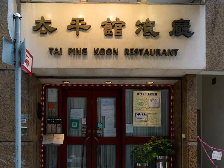 Tai Ping Koon Restaurant (Central)