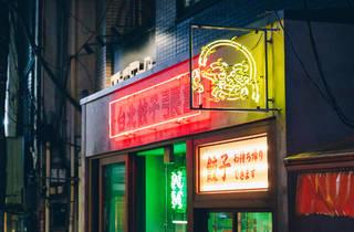 Taipei Gyoza Choki