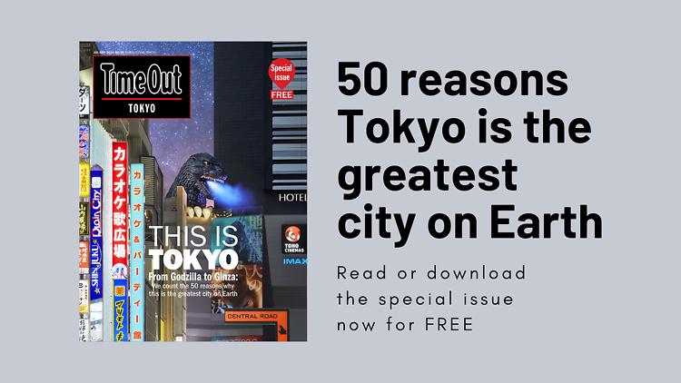 タイムアウト東京マガジン/Time Out Tokyo Magazine