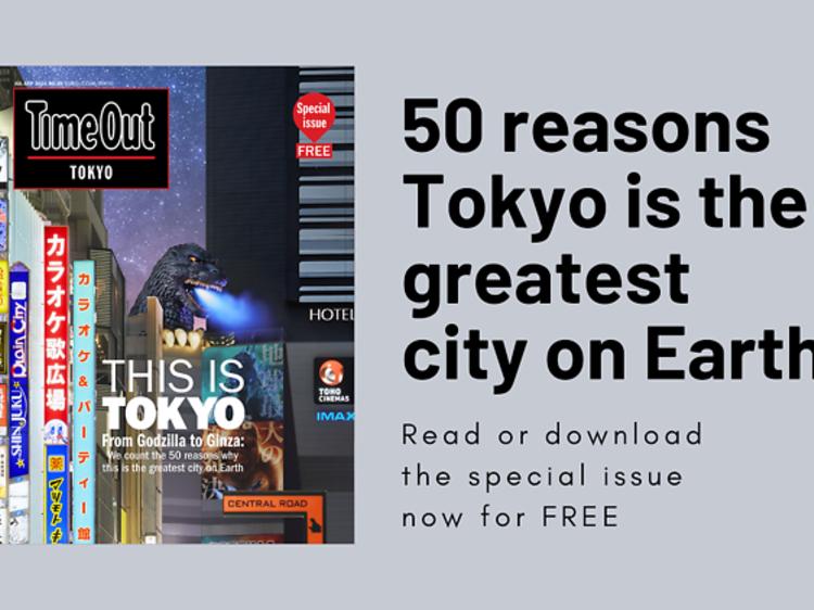 タイムアウト東京マガジン最新号「東京が世界一の街である50の理由」