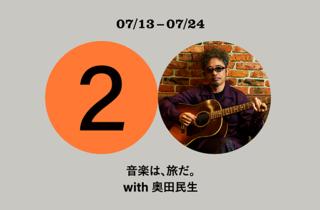 音楽は、旅だ。with 奥田民生