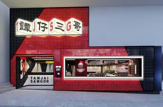 TamJai SamGor Mixian Central flagship store
