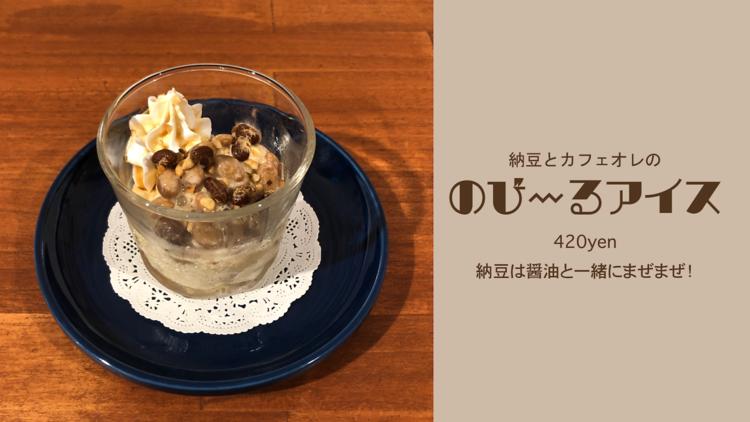 Café au lait Tokyo
