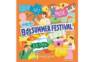 日台 Summer Festival