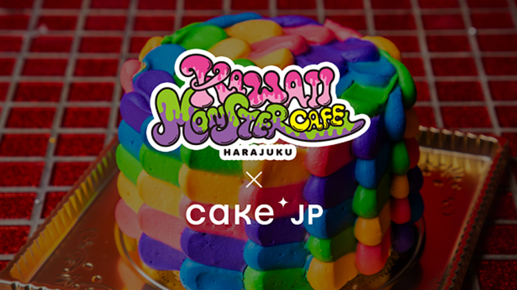 『カラフルポイズンケーキ(ケミカル)』
