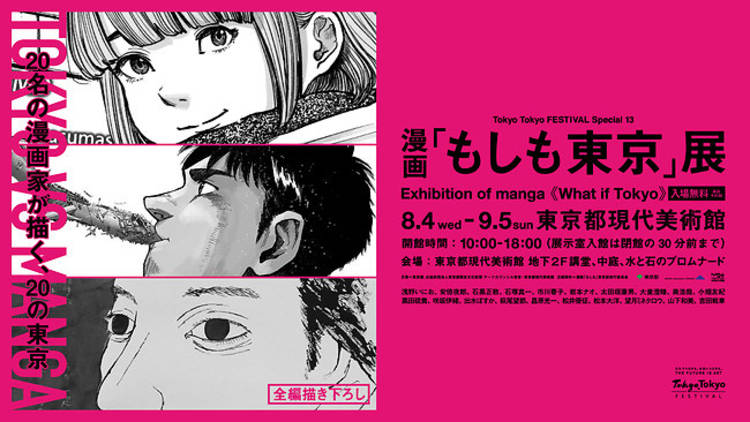 Exhibition of manga 'What if Tokyo'