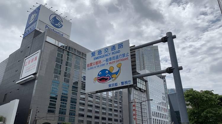 Tokyo Q&A - catfish road sign