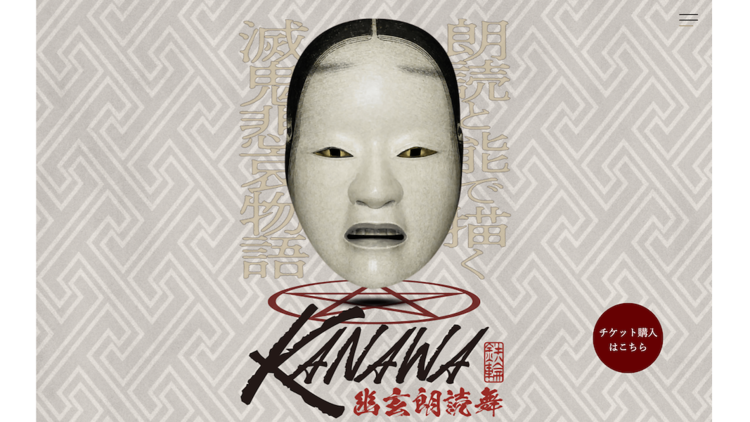 朗読と能で描く陰陽師と鬼の世界 幽玄朗読舞「KANAWA」