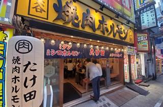 ホルモンたけ田 渋谷店