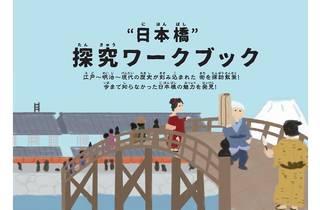 """親子合宿で自由研究を完成!""""日本橋探究キット""""付プラン"""