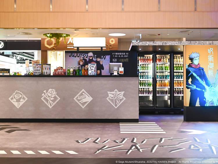 《咒術迴戰》x 1011 Sip Tea 茶飲店