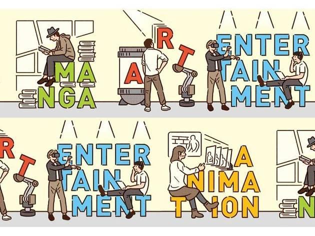 文化庁メディア芸術祭 受賞作品展