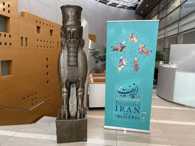 【イラン】「美しいイラン」展