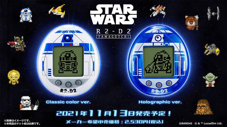 Star Wars Tamagotchi