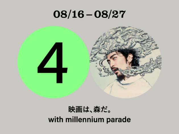 Sony Park展 ④映画は、森だwith millennium parade