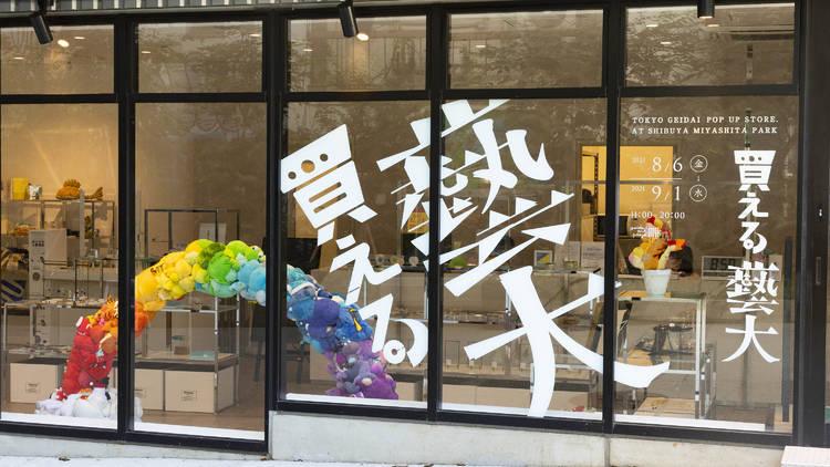 TOKYO GEIDAI POP UP STORE「買える藝大」