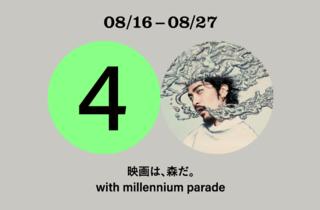 映画は、森だ。with millennium parade