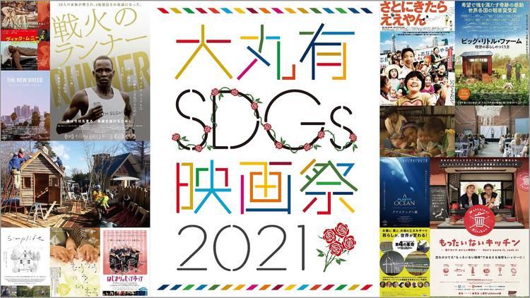 「⼤丸有SDGs映画祭2021」