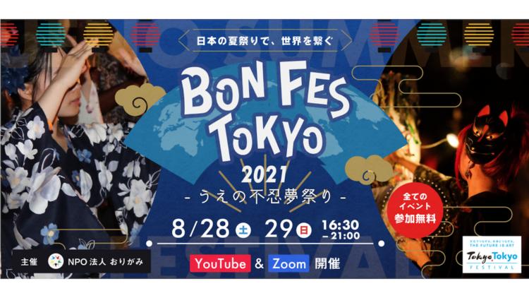 『BON FES TOKYO 2021 ~うえの不忍夢祭り』
