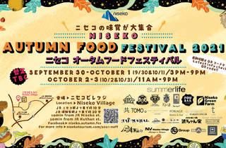 ニセコオータムフードフェスティバル2021