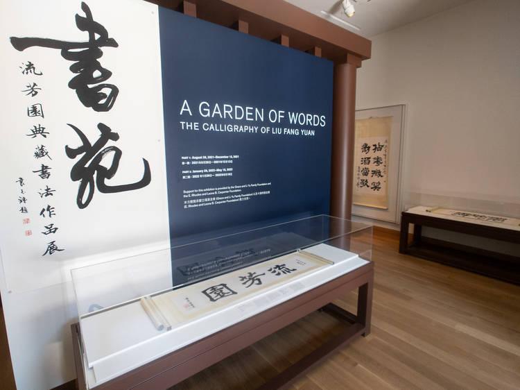 A Garden of Words: The Calligraphy of Liu Fang Yuan