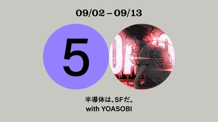 『半導体は、SFだ。with YOASOBI』