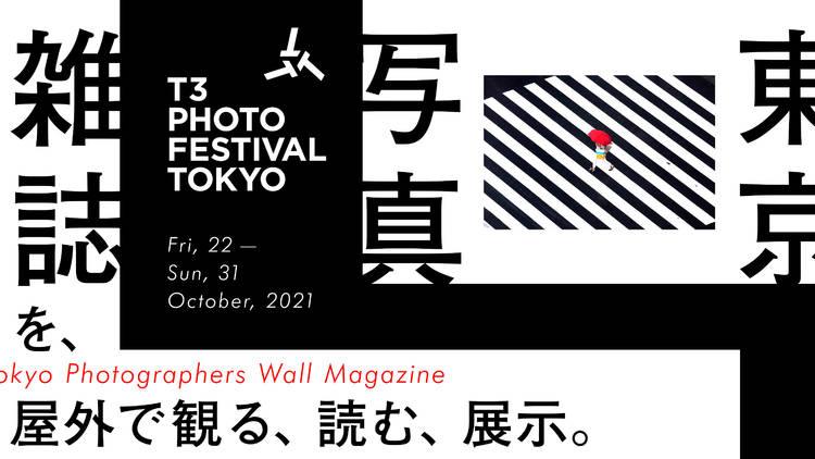 『T3 PHOTO FESTIVAL TOKYO 2021』