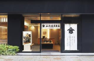 山形屋海苔店 本店