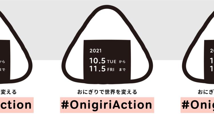 「#OnigiriAction」
