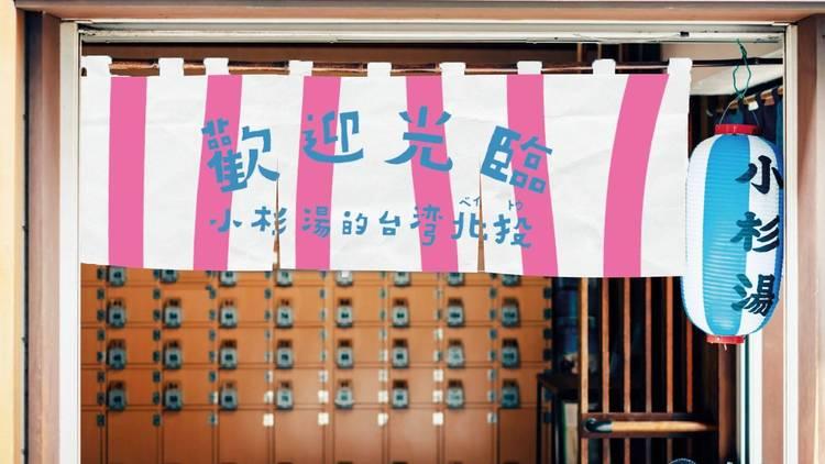 『歡迎光臨 小杉湯的台湾北投』