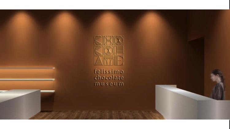 フェリシモ チョコレートミュージアム