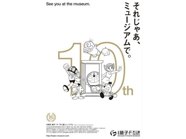 藤子・F・不二雄ミュージアム 10周年記念原画展