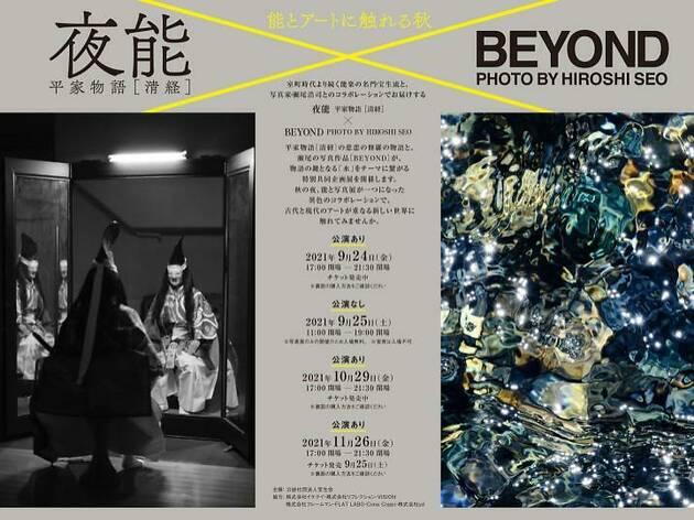 夜能 平家物語「清経」×BEYOND PHOTO BY HIROSHI SEO