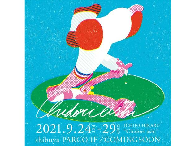 一乗ひかる solo exhibition 「CHIDORI ASHI」