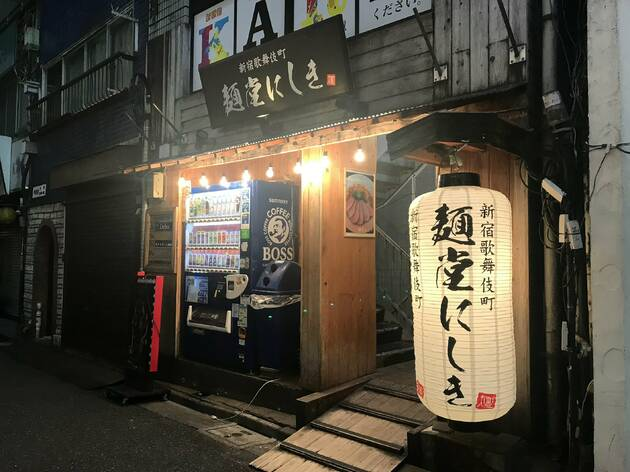 麺堂にしき 新宿歌舞伎町店